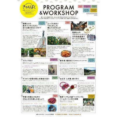 古い記事: きゃんぱく秋・冬プラン受付開始!!