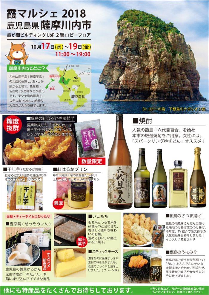 ■「霞マルシェ」薩摩川内出店 10月17日(水)~19(金)