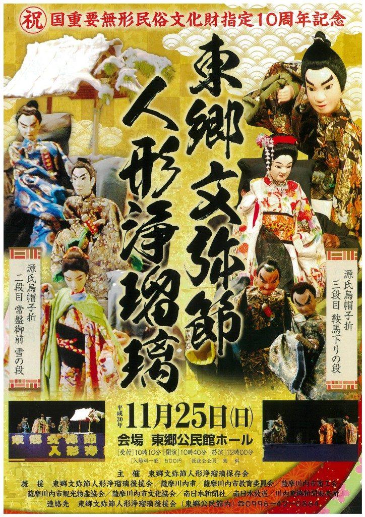 【祝】国重要無形民俗文化財指定10周年記念 東郷文弥節人形浄瑠璃