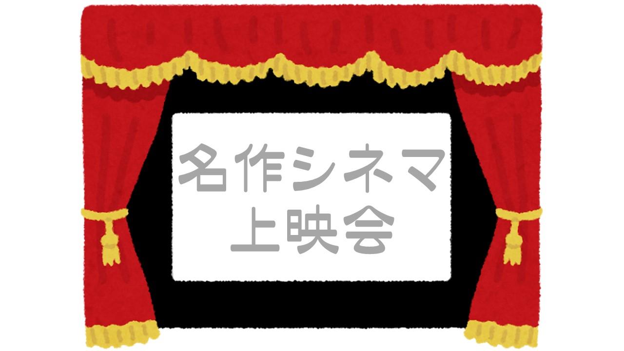名作シネマ上映会