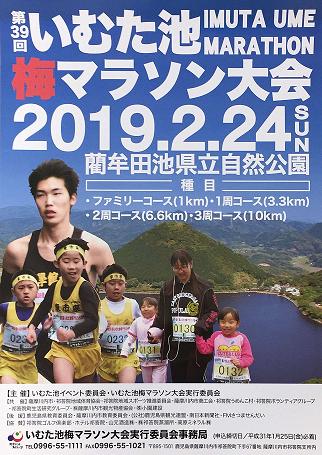 第39回 いむた池梅マラソン大会参加者募集!!