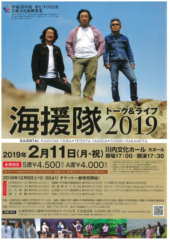 海援隊 トーク&ライブ2019
