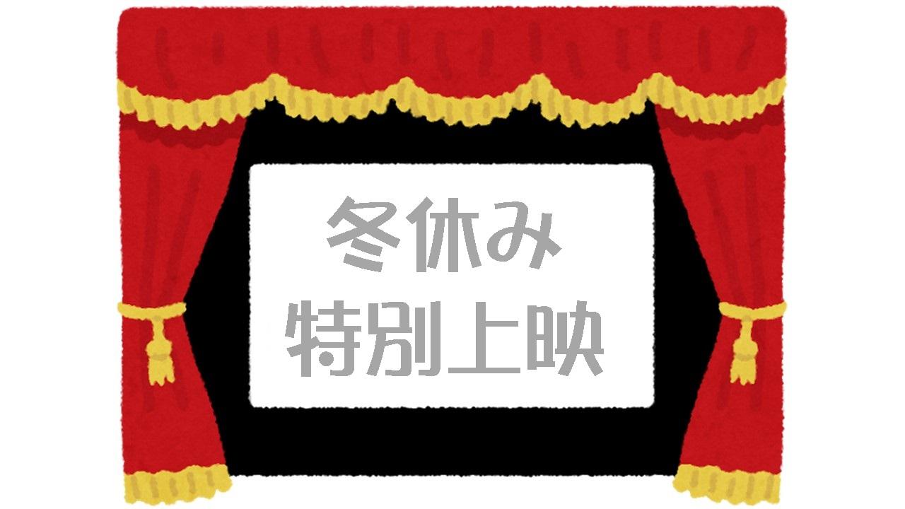 名作シネマ上映会・冬休み特別上映「アーサー・クリスマスの大冒険」