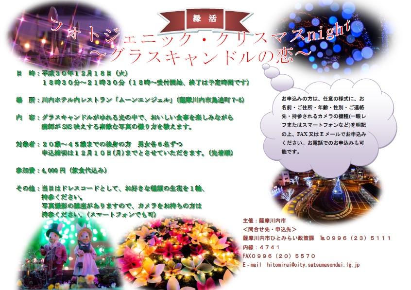 ~縁活~12/18 フォトジェニック ・  クリスマスnight☆