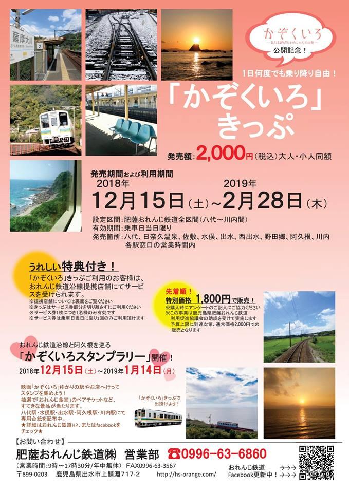 【肥薩おれんじ鉄道】「かぞくいろ」きっぷ(1日乗車券)発売!
