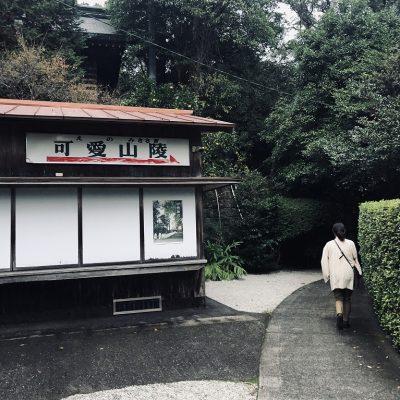 古い記事: 神代三山陵、神の足跡をたどる旅