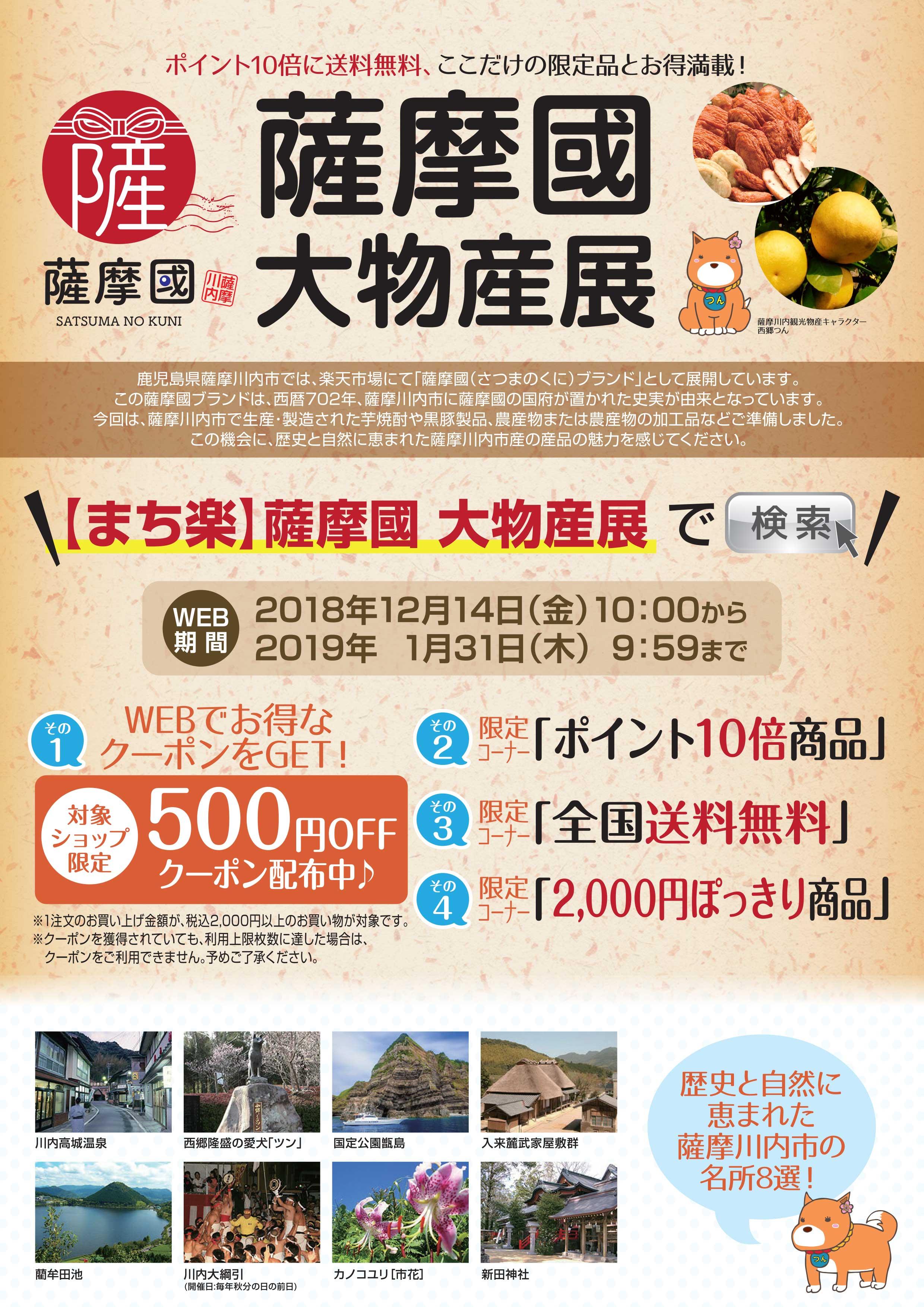 【楽天市場】薩摩國大物産展
