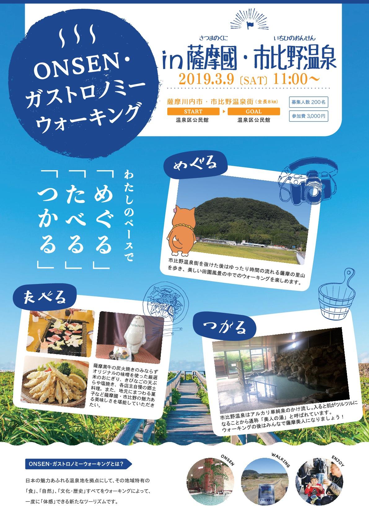 ONSEN・ガストロノミーウォーキング in 薩摩國・市比野温泉