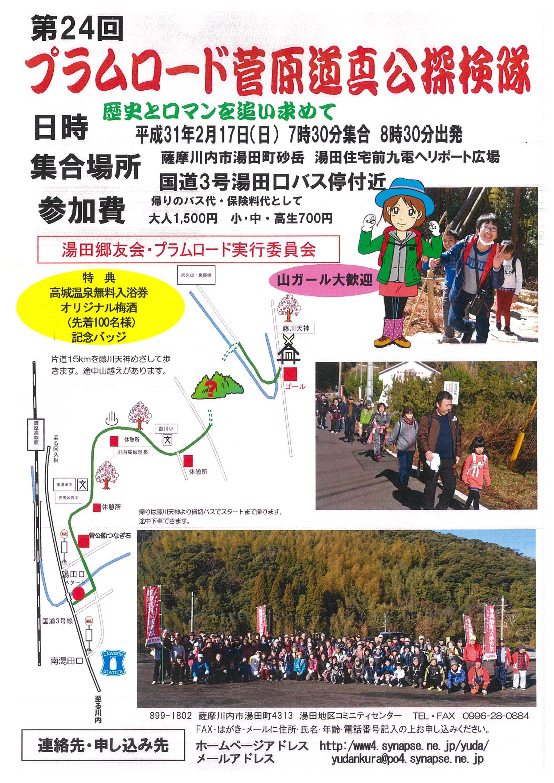第24回プラムロード菅原道真公探検隊