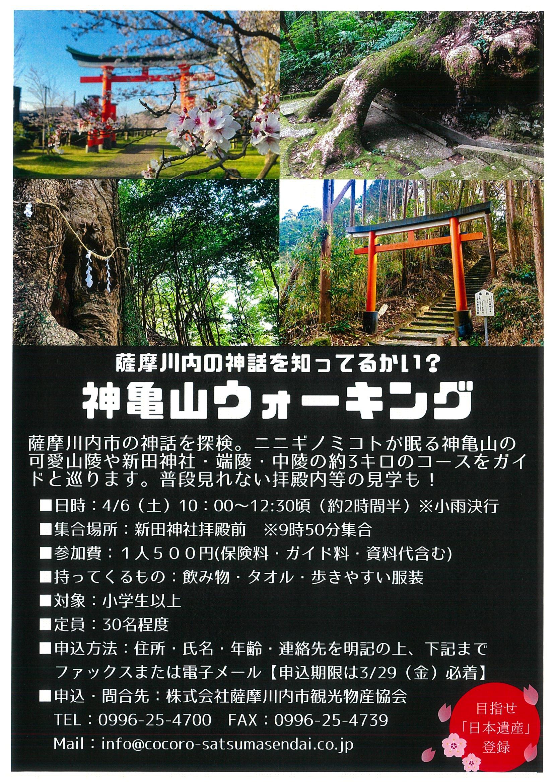 薩摩川内の神話を知ってるかい? 神亀山ウォーキング