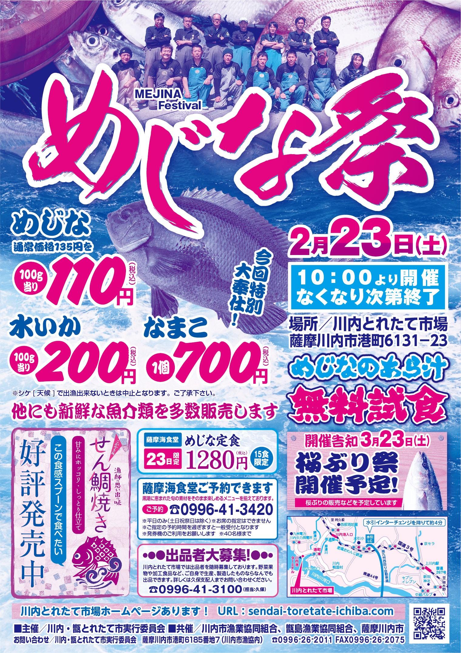 めじな祭開催!