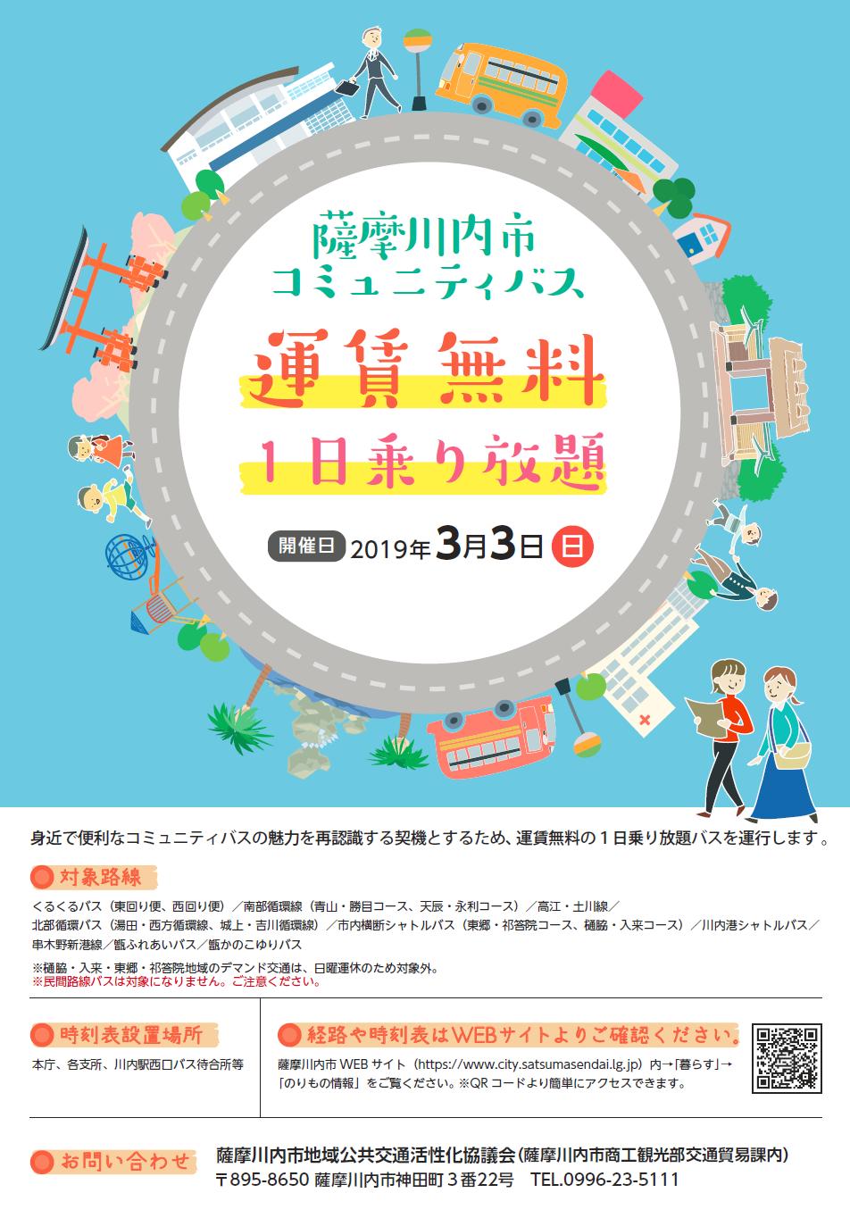 薩摩川内市コミュニティバス運賃無料1日乗り放題 3/3(日)