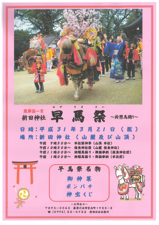 新田神社 早馬祭~鈴懸馬踊り~