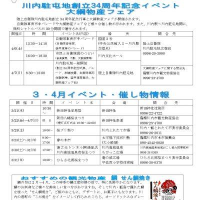 古い記事: 【薩摩川内シティセールスニュース】Cocoro平成31年3月