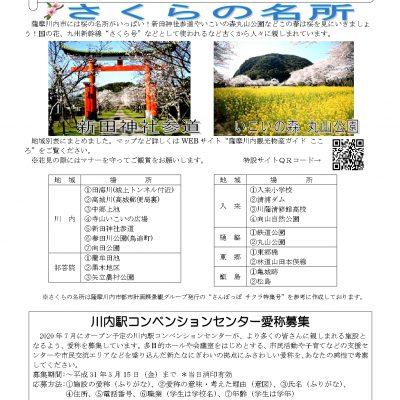 古い記事: 【月刊 薩摩川内シティセールスニュース】Cocoro平成31