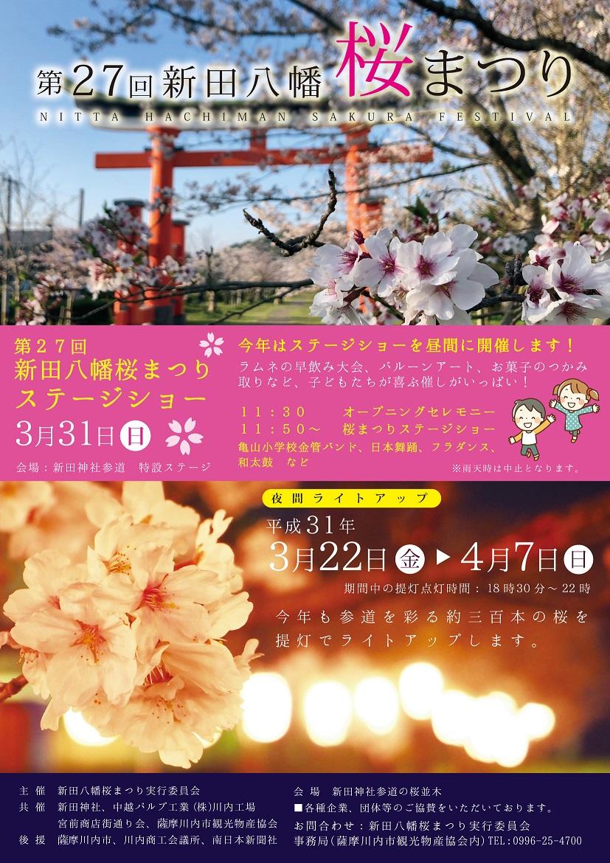 第27回新田八幡桜まつり