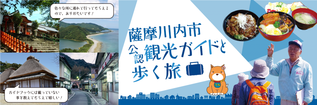 薩摩川内市公認観光ガイドと歩く旅