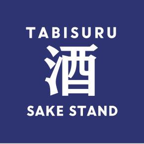 """旅するマーケット 2019年春の章  TABISURU""""酒 SAKE""""STAND 旅する酒スタンド"""