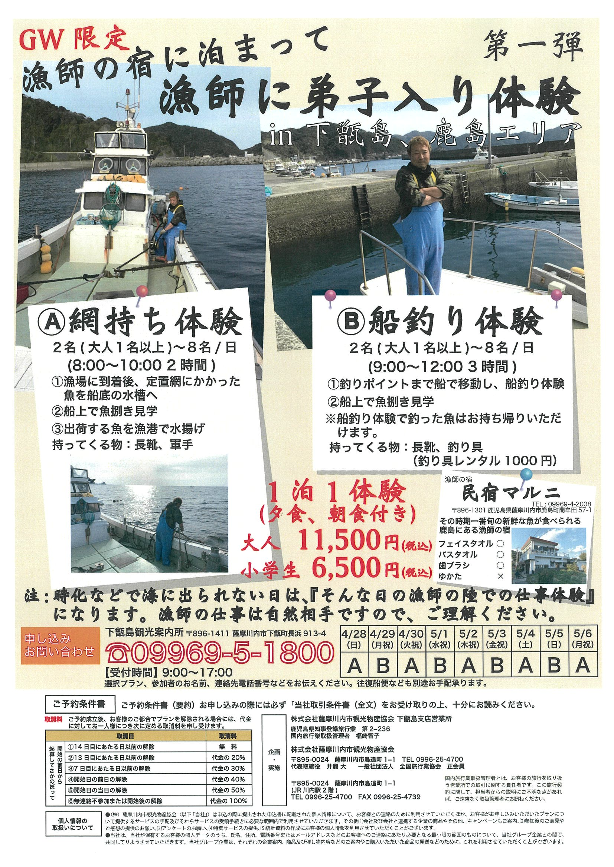 GW限定【漁師の宿にとまって漁師に弟子入り体験】プラン販売開始