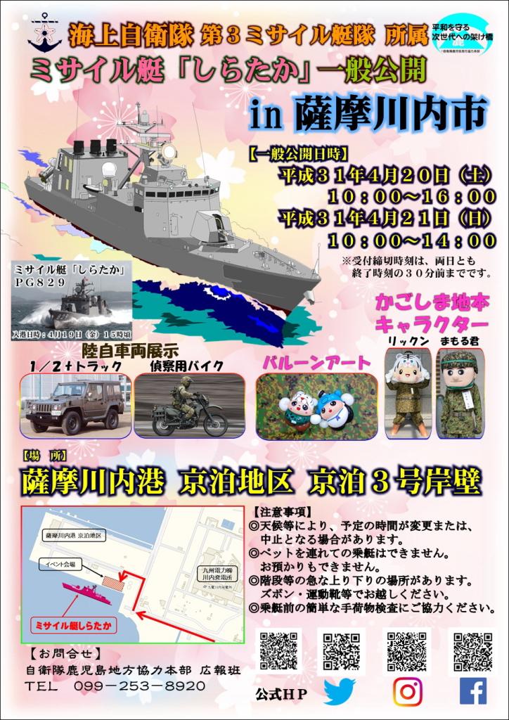 ミサイル艇「しらたか」一般公開 in 薩摩川内市