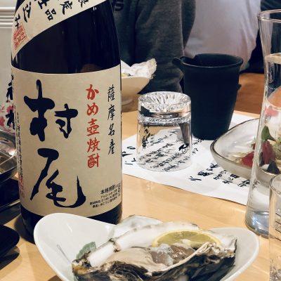 古い記事: 「芋酎会」酒庵 朋×村尾酒造(1)
