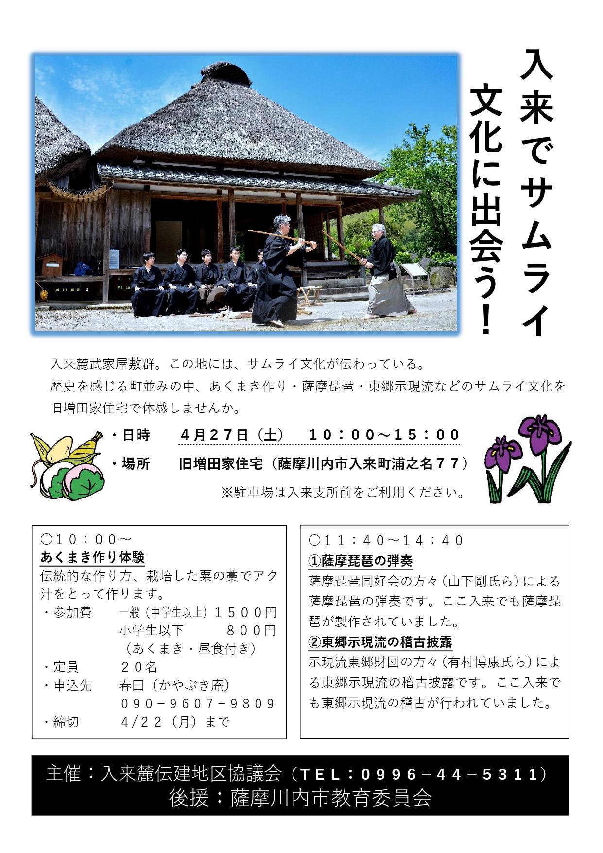 入来でサムライ文化に出会う!様々なサムライ文化を入来の旧増田家住宅で体感しませんか?