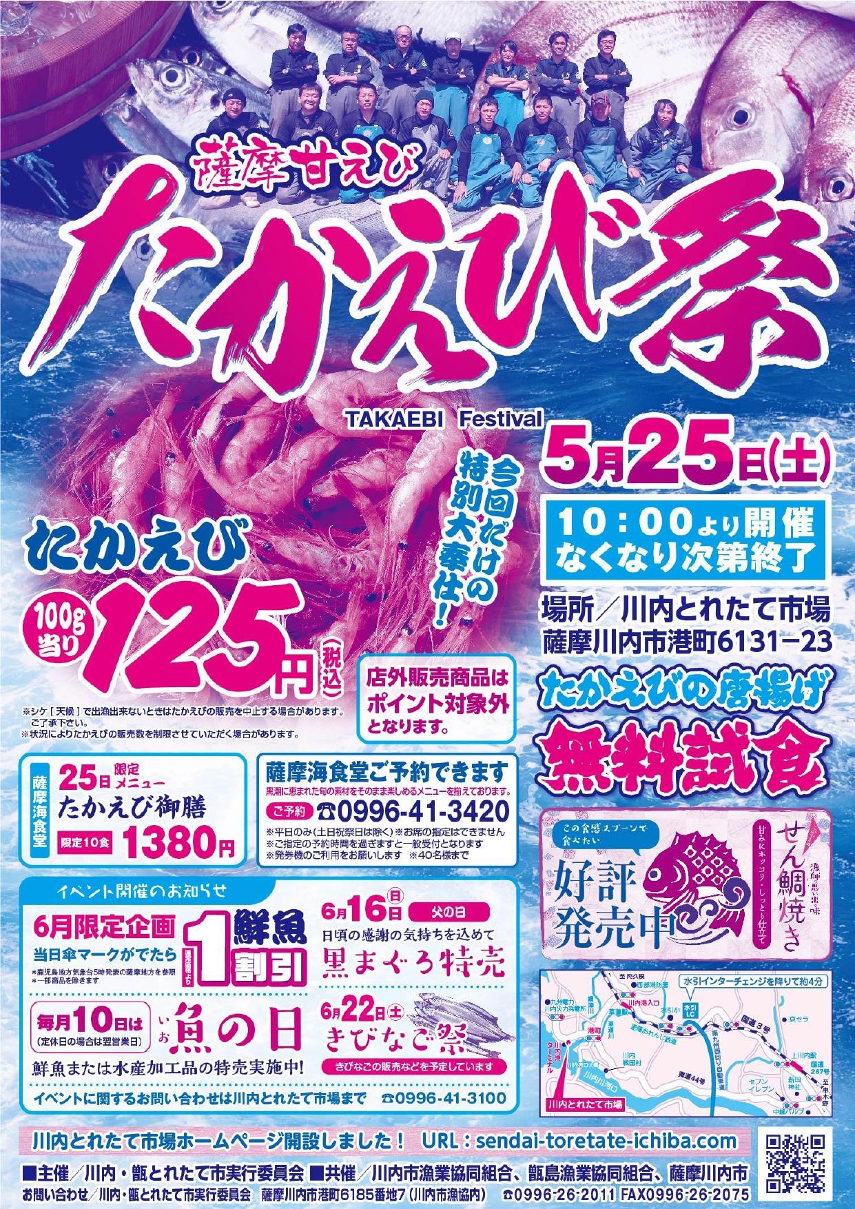 川内とれたて市場『たかえび祭』開催!