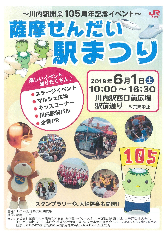 薩摩せんだい駅まつり~川内駅105周年記念イベント~