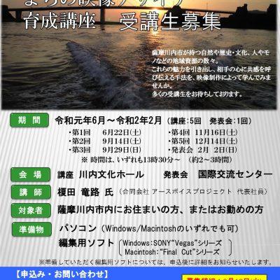 古い記事: 2019 薩摩川内まちの映像デザイナー 育成実践講座 受講生