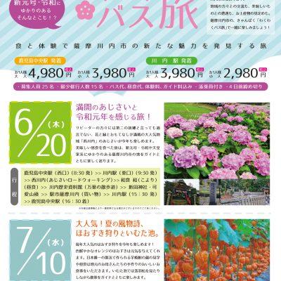 古い記事: 令和元年度 大人気!わくわくバス旅 販売開始!!