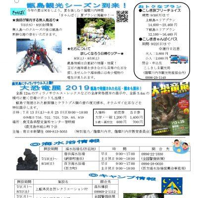 古い記事: 【月刊 薩摩川内シティセールスニュース】Cocoro令和元年