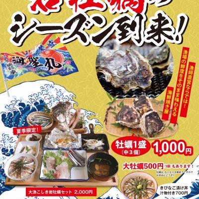 古い記事: 岩牡蠣のシーズン到来! こしきの漁師家 海聖丸 店内リニュー
