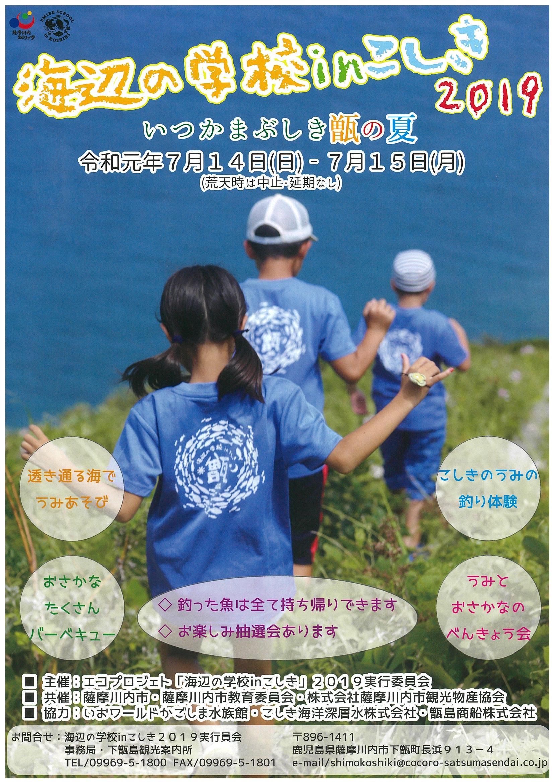 【募集開始】夏は家族で甑島へ!海辺の学校inこしき2019開催