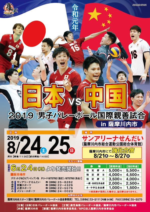 2019男子バレーボール日本代表チーム薩摩川内合宿・国際親善試合