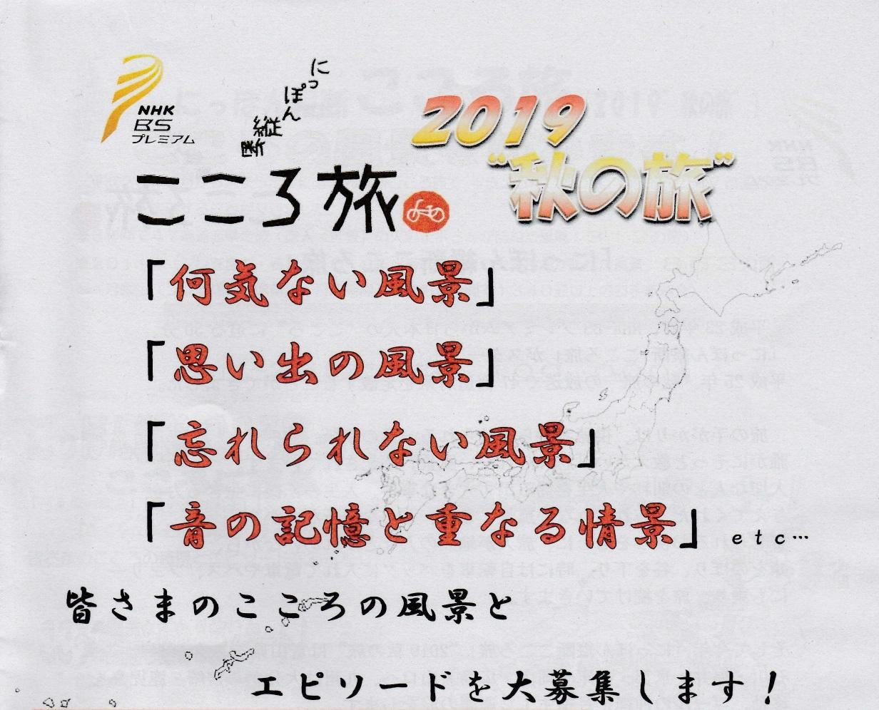 """★【NHKBSプレミアム】にっぽん縦断 こころ旅 2019""""秋の旅""""エピソード大募集!!"""