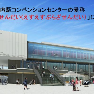 古い記事: 川内駅コンベンションセンターの愛称決定!!