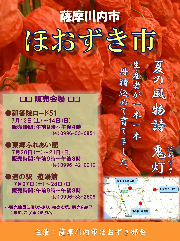 薩摩川内市 ほおずき市開催