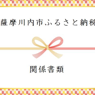 古い記事: 薩摩川内市ふるさと納税 関係書類(返礼品カルテ様式など)