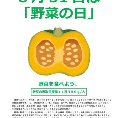 古い記事: 8月31日は「野菜の日」です!