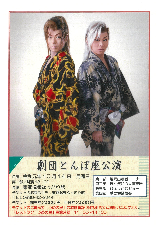 劇団とんぼ座公演