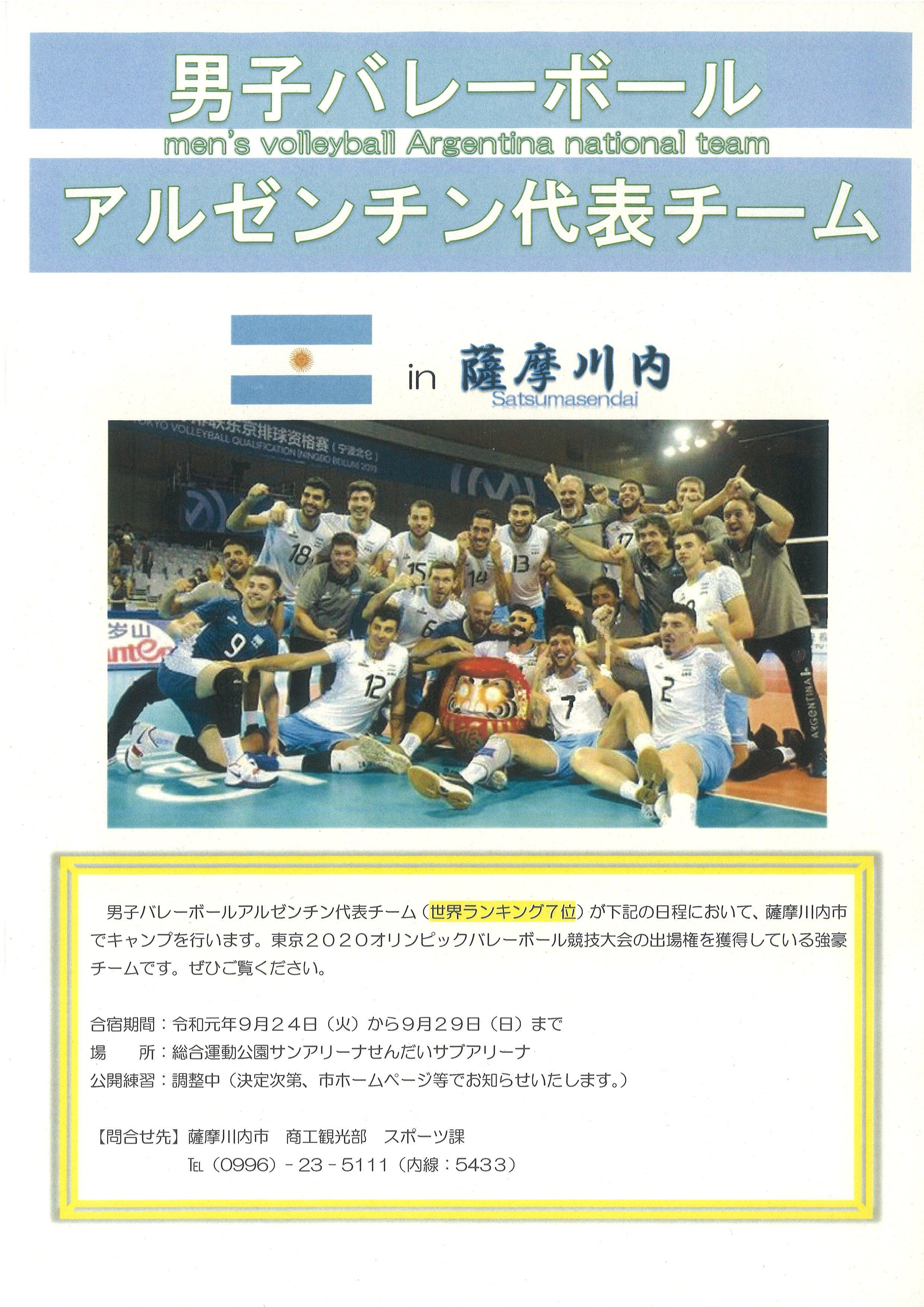 男子バレーボールアルゼンチン代表チーム薩摩川内キャンプ