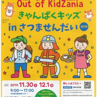 古い記事: 「Out of KidZania きゃんぱくキッズ inさつ