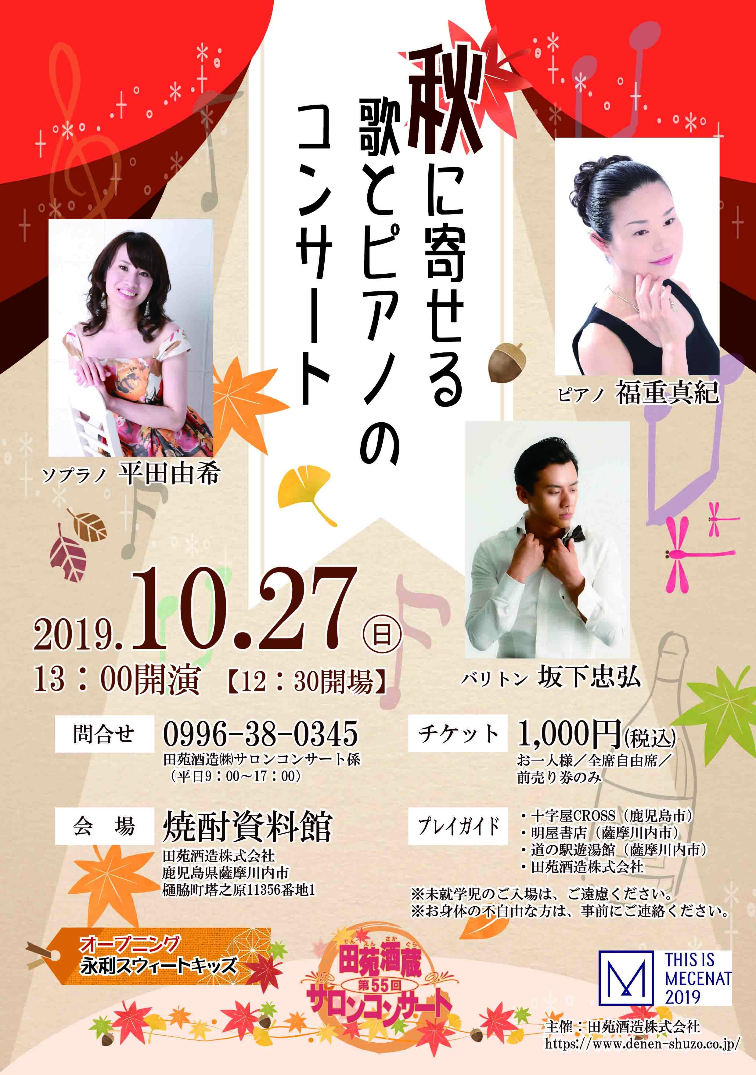 田苑酒蔵 第55回 サロンコンサート 秋に寄せる歌とピアノのコンサート