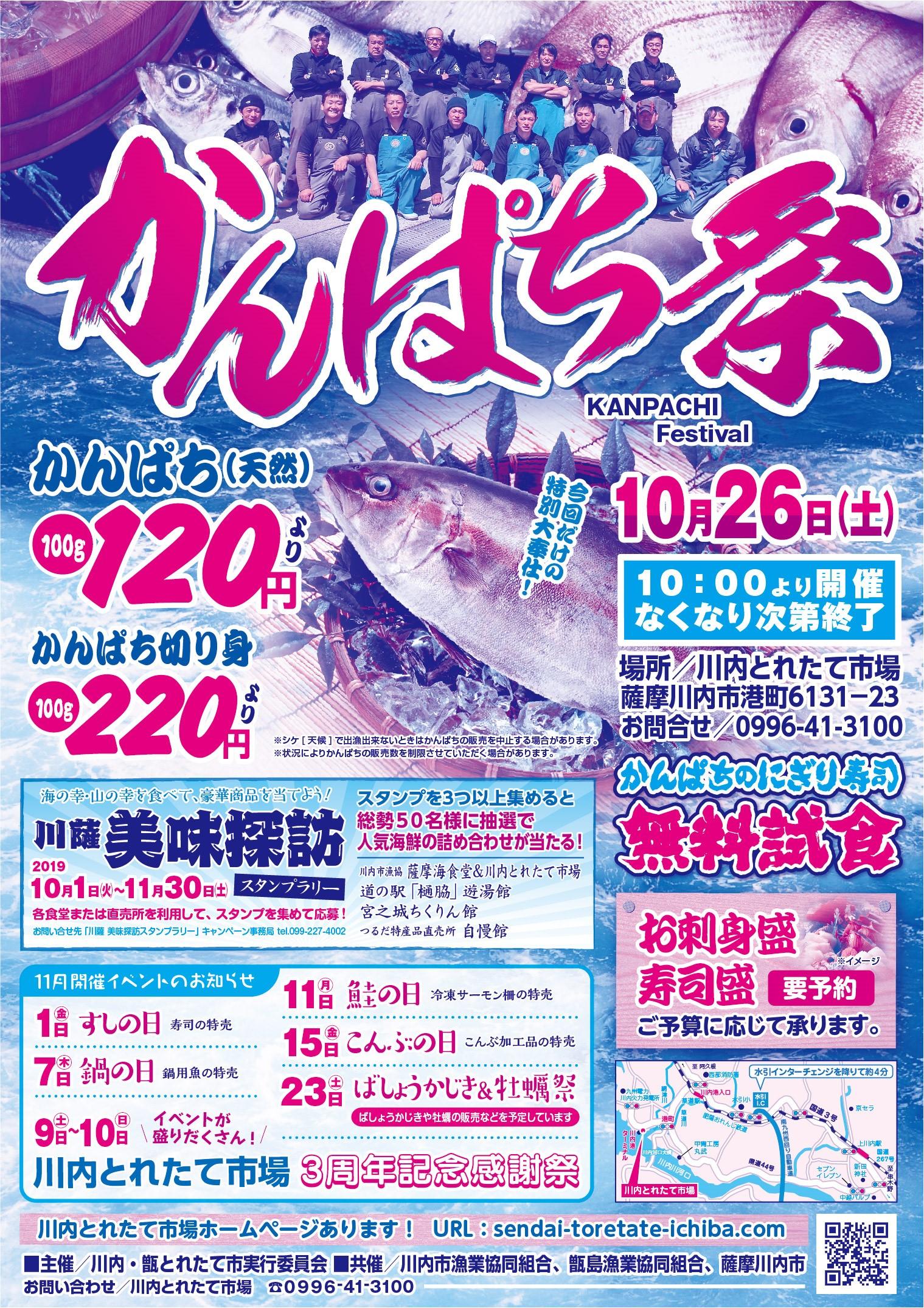 かんぱち祭・11月の川内とれたて市場のイベント