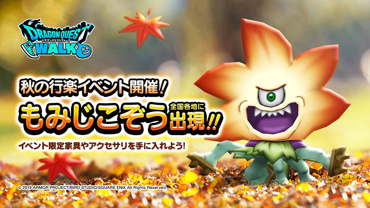 藺牟田池自然公園に「ドラクエウォーク」イベント限定モンスターが出現します!(11月22日開始)