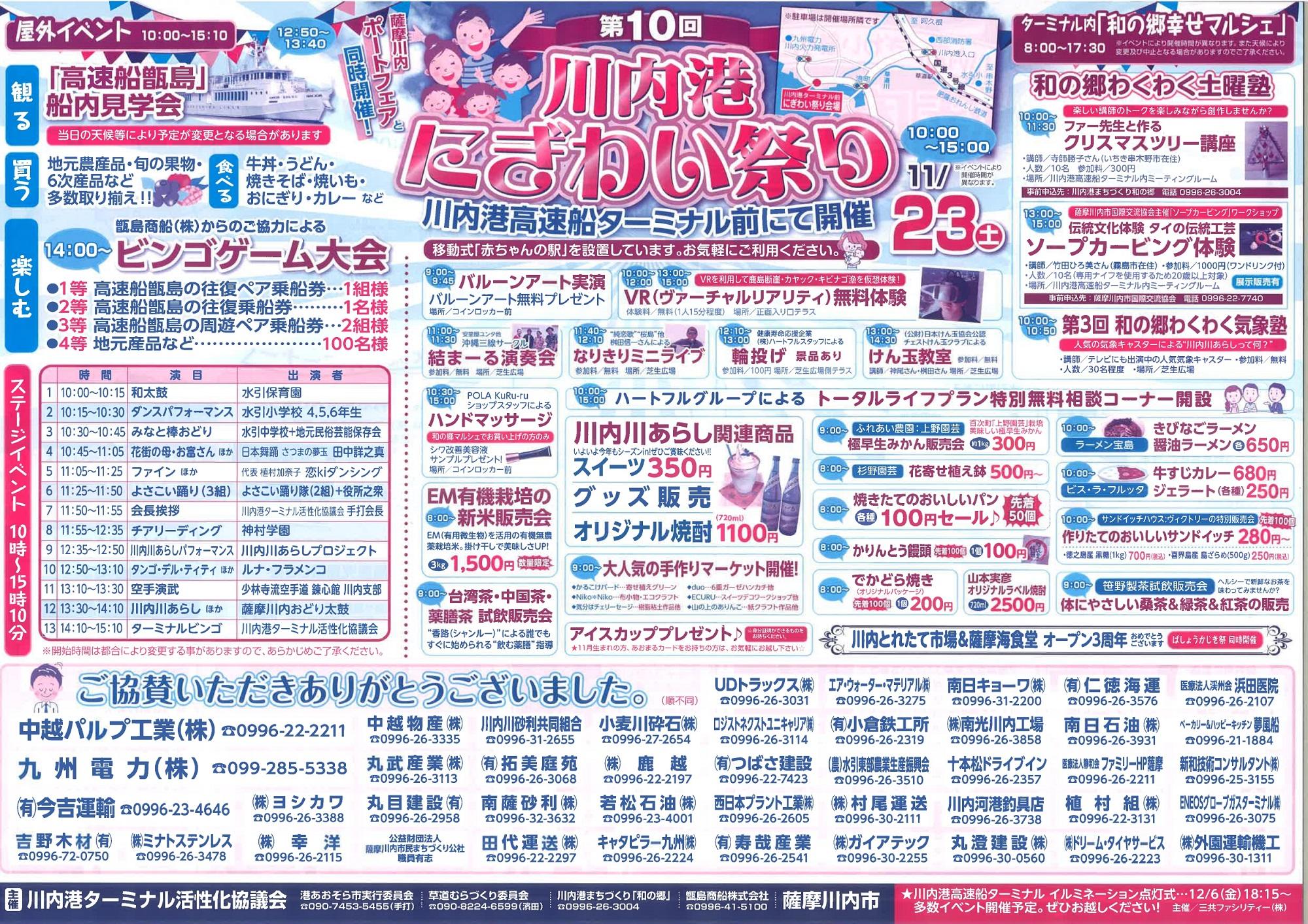 第5回薩摩川内ポートフェア・第10回川内港にぎわい祭り