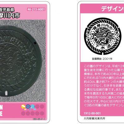 古い記事: マンホールカード発行のお知らせ