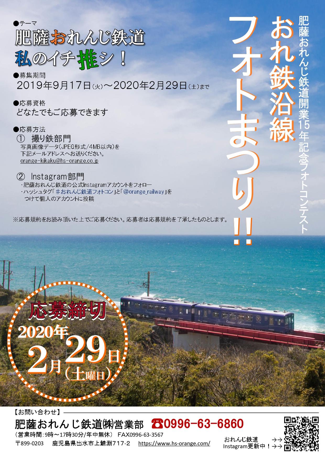 フォトコンテスト「おれ鉄沿線フォトまつり!!」
