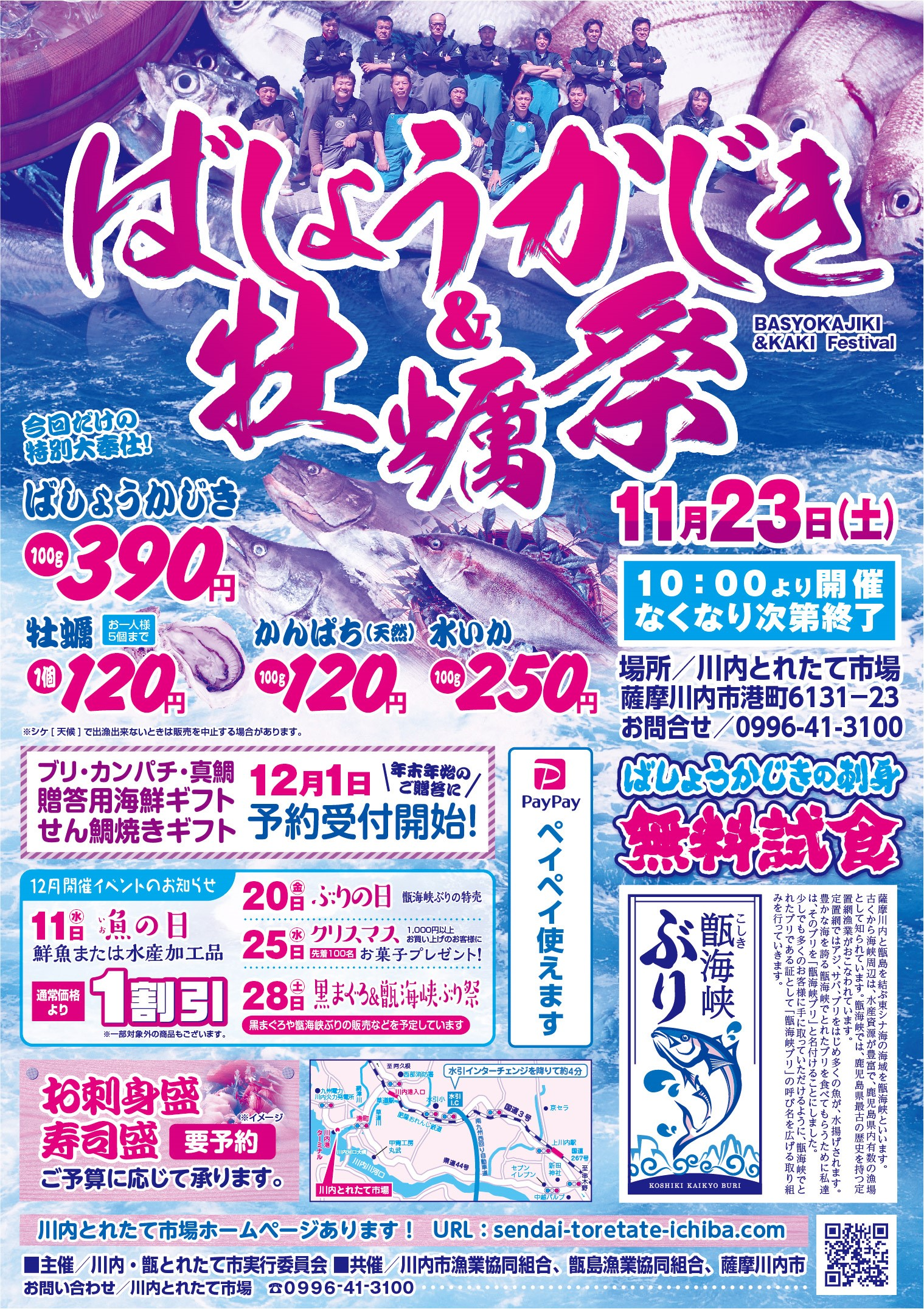 ばしょうかじき&牡蠣祭・12月の川内とれたて市場イベント情報