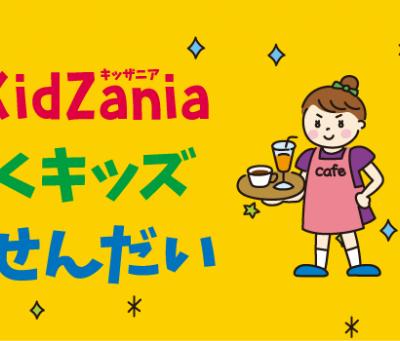 古い記事: Out of Kidzania きゃんぱくキッズ in さつ